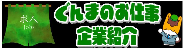 【ぐんまのお仕事・企業紹介】