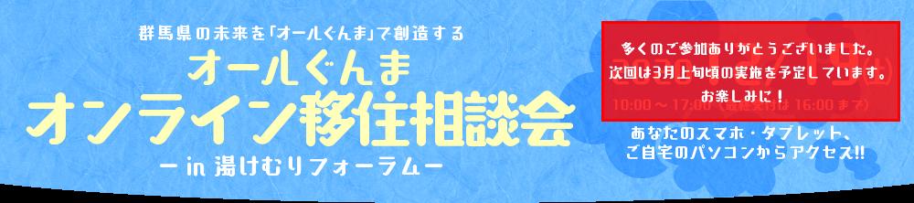 オールぐんまオンライン移住相談会 - in 湯けむりフォーラム-