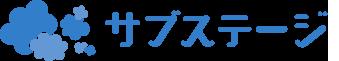 サブステージ(tsuluの宿)
