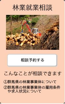 林業就農相談