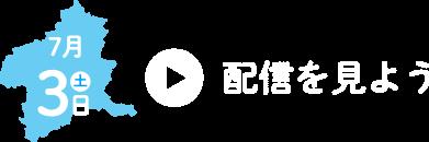 7/3(土)配信を見よう