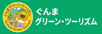 グリーン・ツーリズム