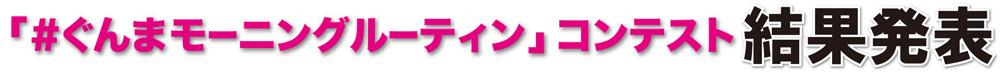 「#ぐんまモーニングルーティーン」コンテスト結果発表