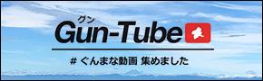 Gun-Tube(グンチューブ)ぐんまな動画 集めました
