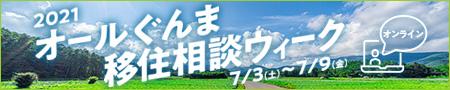 オンライン移住相談ウィーク2021