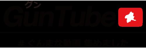 GunTube(グンチューブ)ぐんまな動画 集めました
