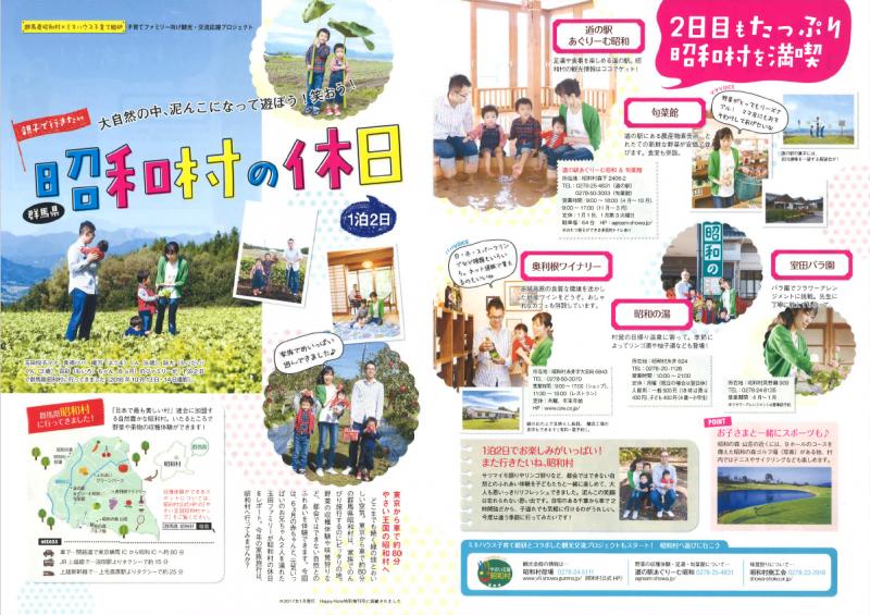昭和村の休日