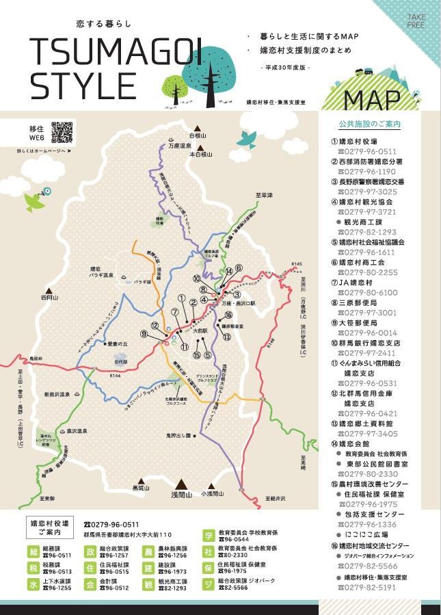 嬬恋村に移住しませんか? -平成30年度 支援制度のまとめ-