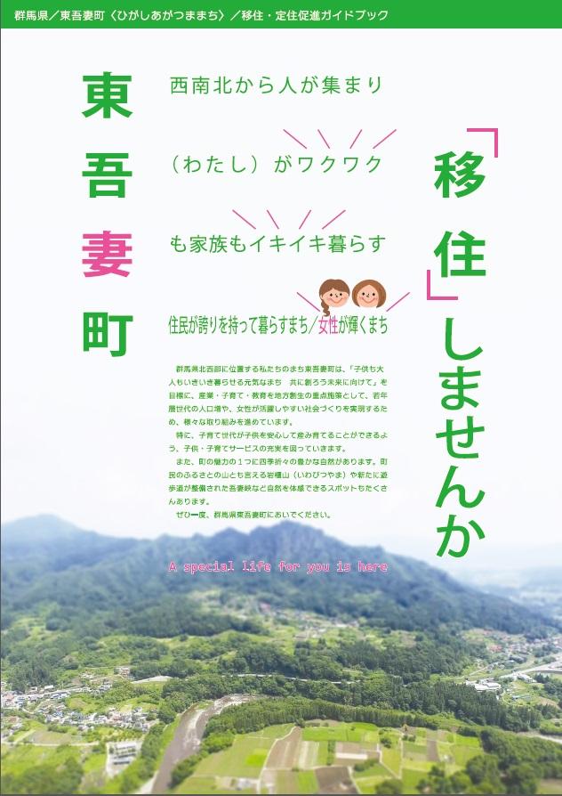 東吾妻町 移住・定住促進ガイドブック