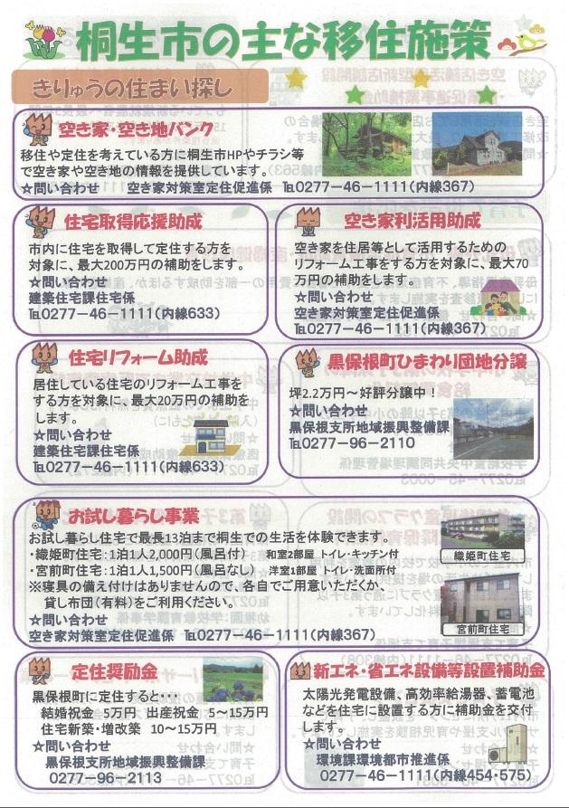 桐生市の主な移住施策