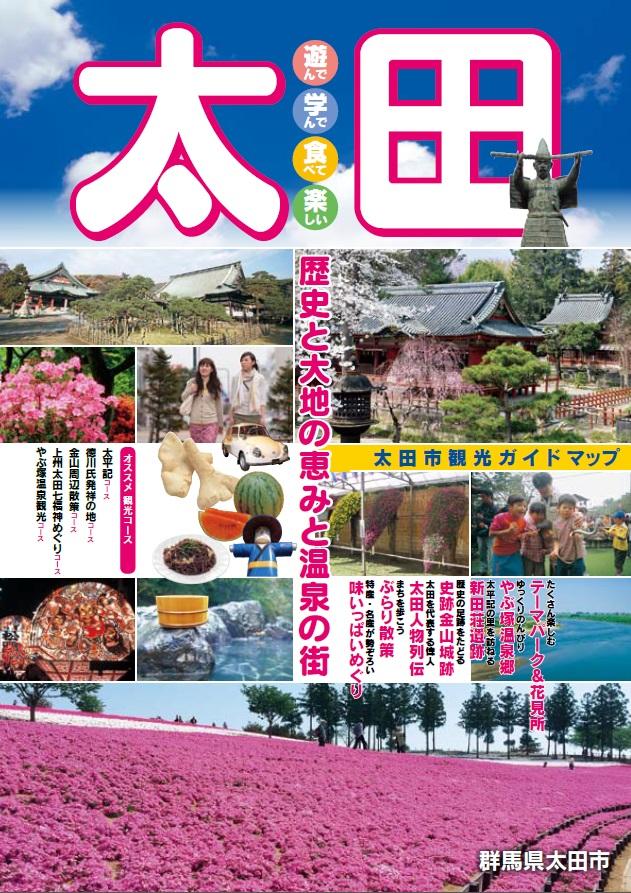 太田市観光ガイドマップ