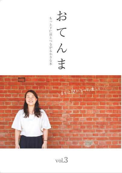 もっと下仁田とつながる小さな本「おてんま」