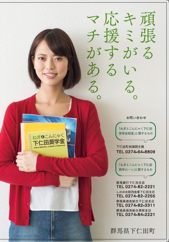 ねぎとこんにゃく下仁田奨学金パンフレット