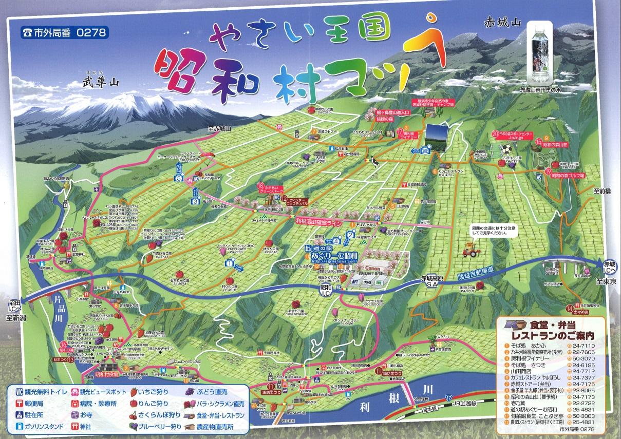 やさい王国 昭和村マップ