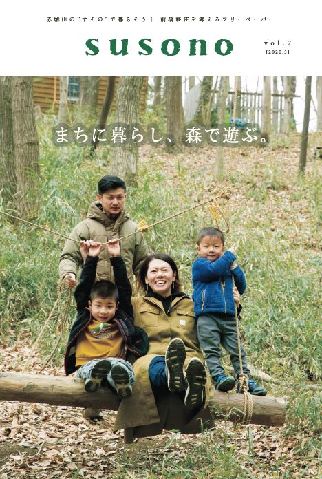 移住タブロイド誌『susono(すその)』