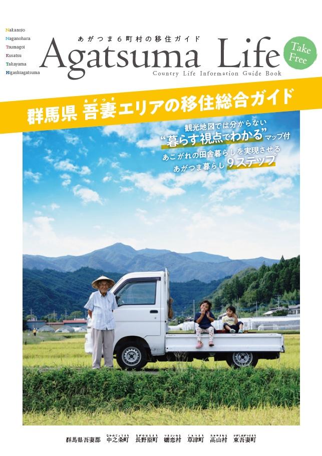 あがつま6町村の移住ガイド「Agatsuma Life」