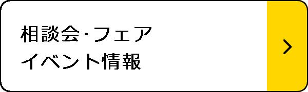 相談会・フェア・イベント情報