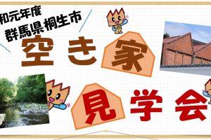 桐生市空き家見学会