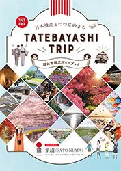 館林市観光ガイドブック「TATEBAYASHI TRIP」