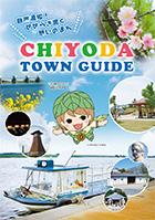 TOWNGUIDE(千代田町)